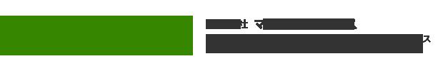 マツテックサービス静岡インター支店は、2017年9月1日(金)にSTIHL販売店としてリニューアルオープンします。 オリジナルスペアパーツ&アクセサリも取り扱っております。 マツテックサービス静岡イン...