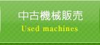 中古機械販売