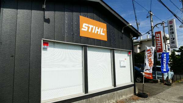 インター店STIHL販売店