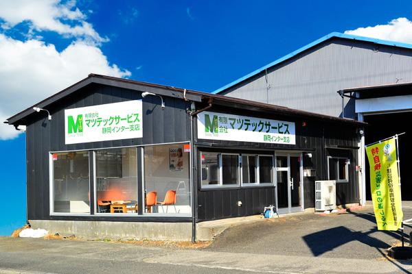 マツテックサービス 静岡インター支店